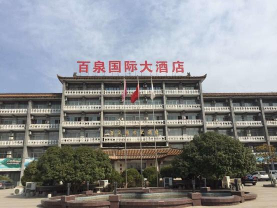 百泉国际大酒店