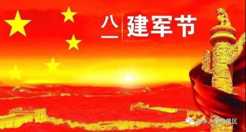 """""""八一""""建军节军人免费游新乡八里沟景区"""