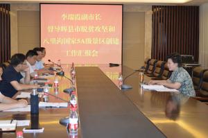 新乡市政府副市长李瑞霞督导八里沟 国家5A级景区创建评定验收阶段工作